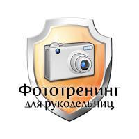 Фототренинг для рукодельниц