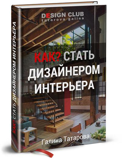 книга Галины Татаровой Как стать дизайнером