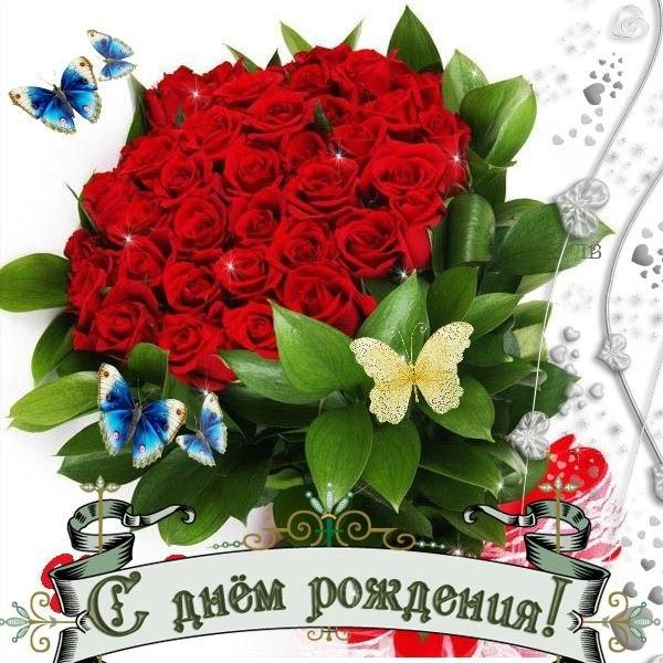 Поздравление с днем рождения захарченко