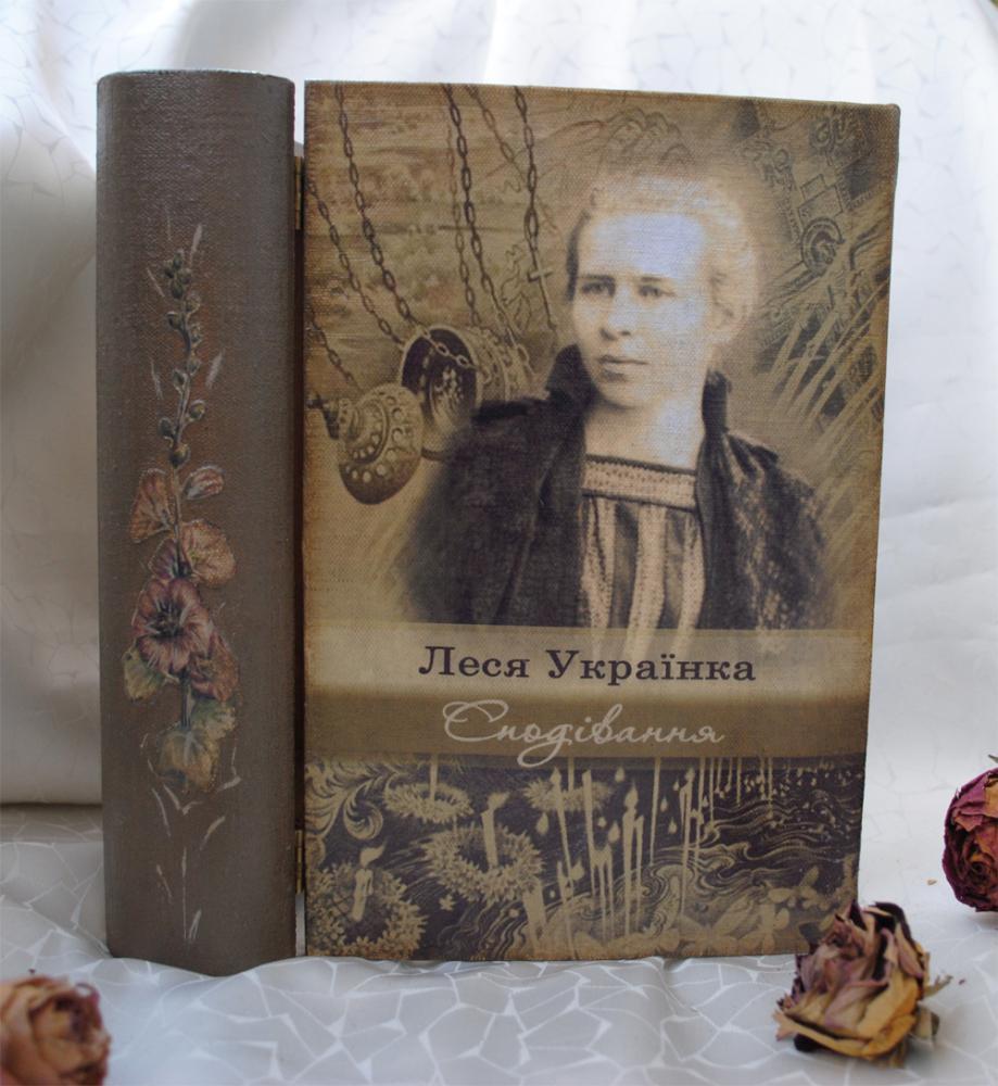 Контра спем сперо леся украинка стих