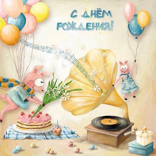 Поздравления с днем рождения музыкой 73