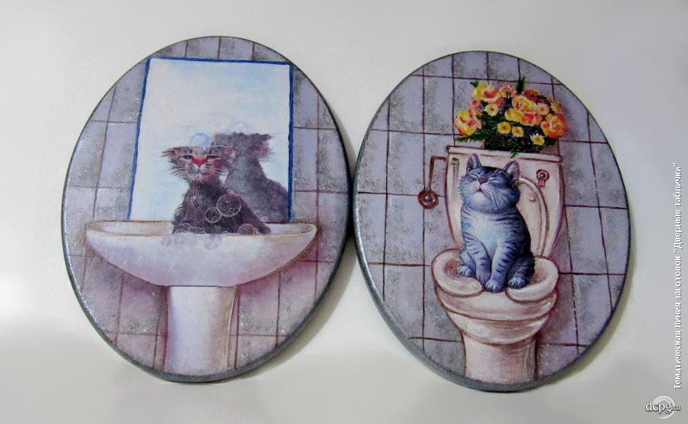 согревание таблички на туалет и ванную для дома быть белье более
